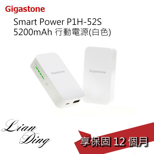 Gigastone Smart Power P1H-52S 5200mAh</br>行動電源-(白色)【E5454】